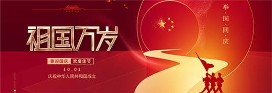 扬州苏能电缆有限公司祝大家国庆节快乐!